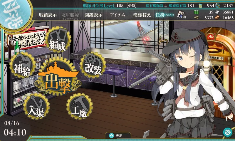 kancolle_20150816_041041.png