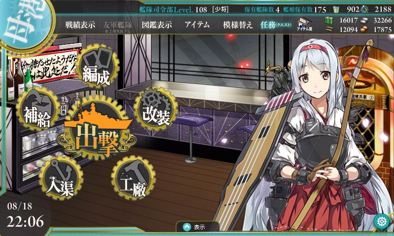 kancolle_20150818_220613.png