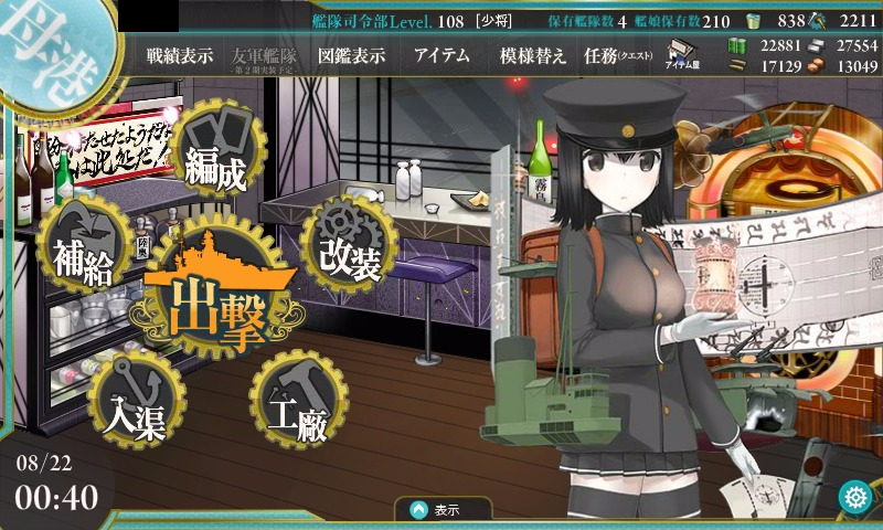 kancolle_20150822_004059.png