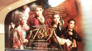 150530_3129宝塚歌劇「1789」観劇_854x479