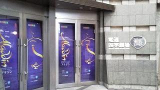 150606_3150_四季劇場「海」_友人の劇団四季「アラジン」観劇_854x480