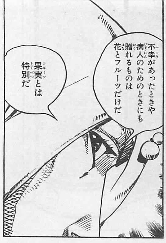 【漫画の名言】果実(フルーツ)とは特別だ@東方憲助