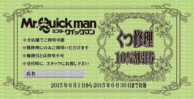サービスチケット 201506