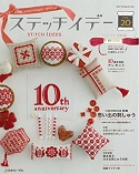 Stitch Idées vol.20 October 11 2014