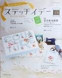 Stitch Idées vol.19 April 11 2014