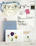 Stitch Idées vol.17 April 11 2013
