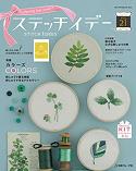Stitch Idées vol.21 April 11 2015