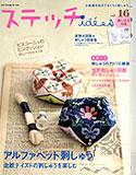 Stitch Idées vol.16 October 11 2012