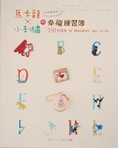 小さい刺しゅうとマカロンポーチ May 2014