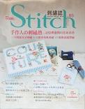Stitch Idées vol.19 繁体字版 Sep 2014