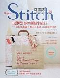 Stitch Idées vol.18 繁体字版 April 2014
