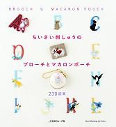 小さい刺しゅうとマカロンポーチ April 23 2013