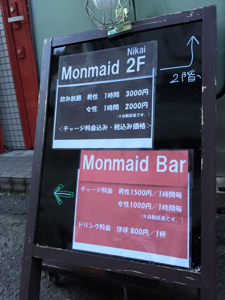 monmaid2fbood
