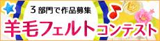 藤久さん 第5回羊毛フェルトコンテスト
