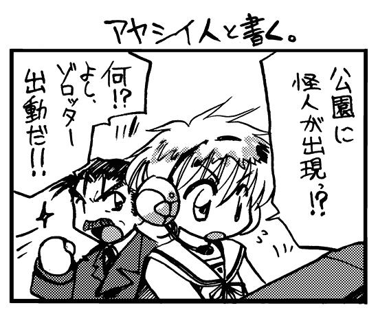 ぞろよん・1【イチゾロ戦隊ゾロッター】
