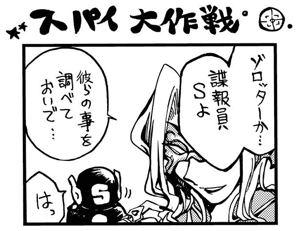 ぞろよん・3【イチゾロ戦隊ゾロッター】