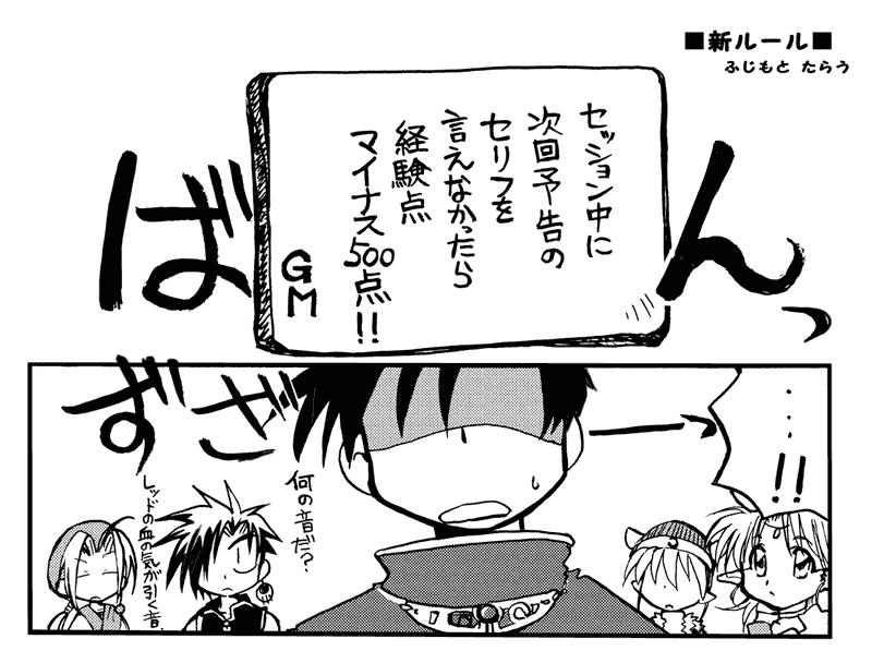 漫画:新ルール【イチゾロ戦隊ゾロッター】