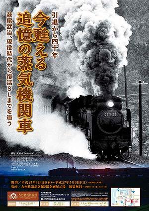 150401_kyushu_kinenkan.jpg