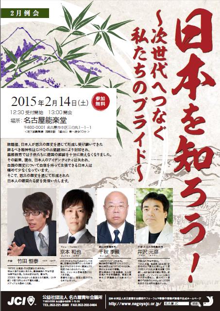 名古屋青年会議所のフォーラム