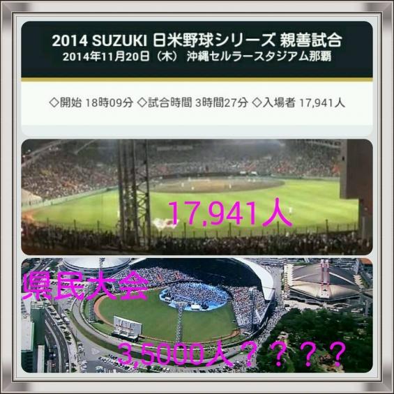 20150525 日米野球と辺野古移設反対県民集会の比較写真