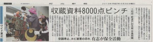 20150605 新渡戸記念館