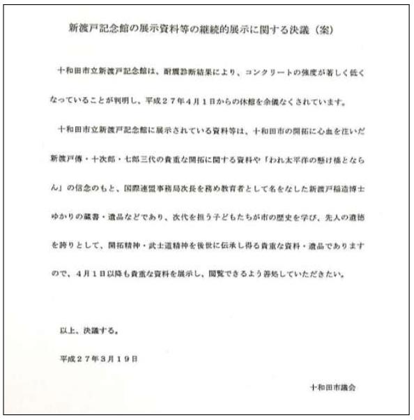 新渡戸記念館の展示資料等の継続的展示に関する決議