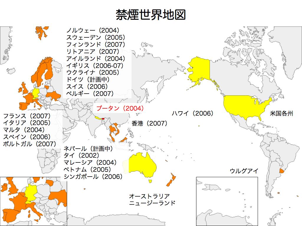 禁煙世界地図
