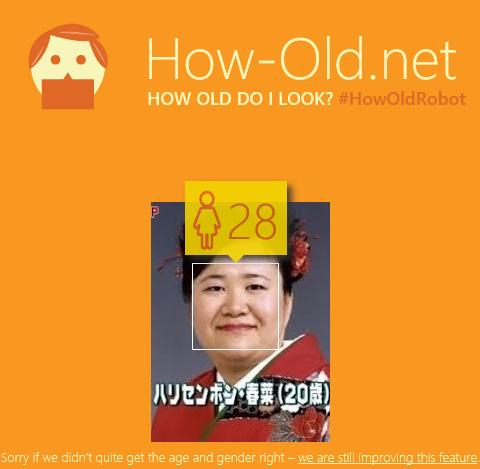 年齢当て ハリセンボン 春菜