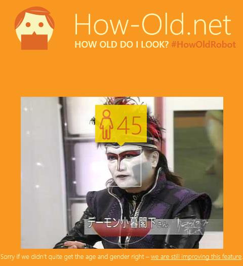 年齢当て デーモン小暮