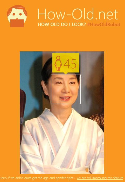 年齢当て 吉永小百合