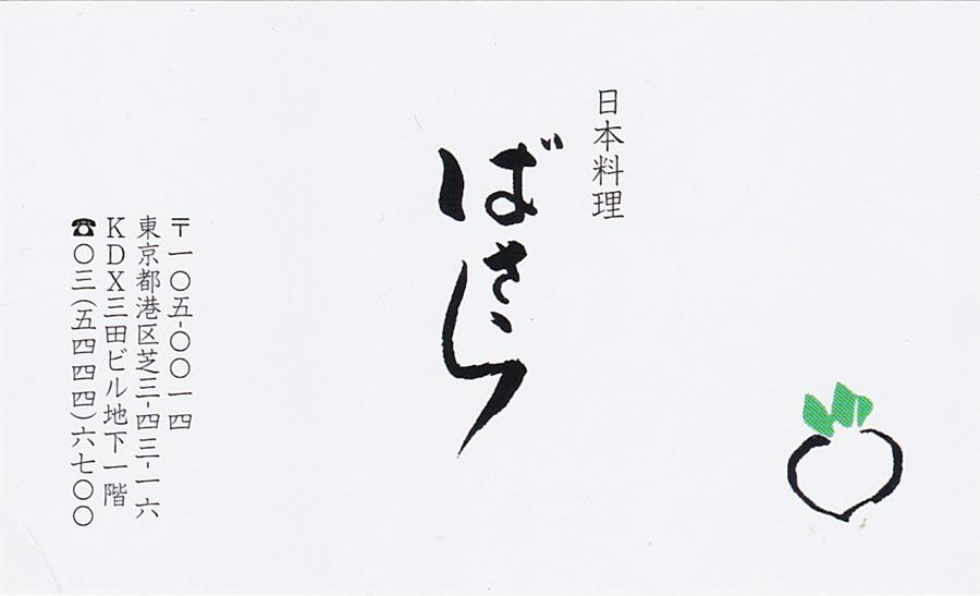 三田ばさら