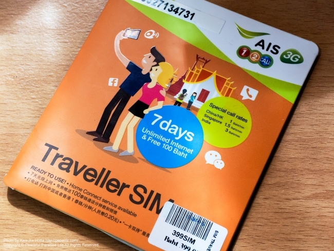 AIS 7days Traveller SIM