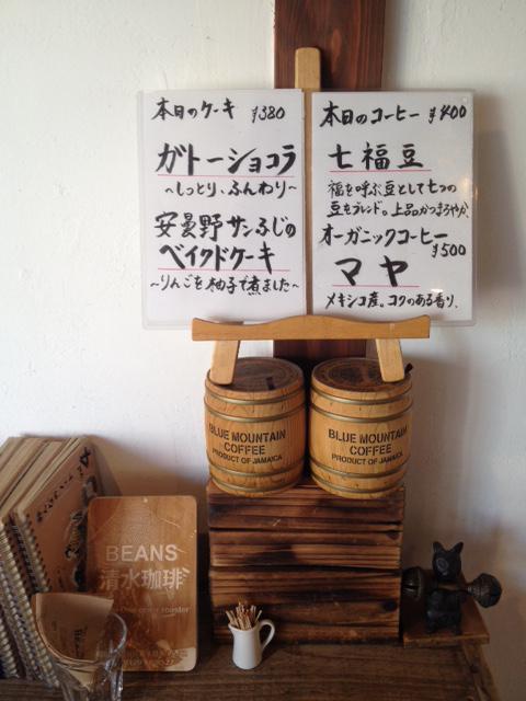 BEANS 世田谷区喜多見 珈琲豆焙煎専門店 カフェ
