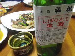 """[写真]藤平酒造の清酒 """"福祝"""" しぼりたて生酒"""