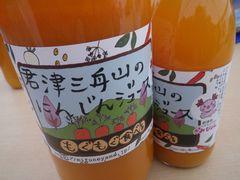 [写真]君津三舟山のにんじんジュース