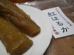 """[写真]茨城県ひたちなか特産(大塚農園) """"紅はるか""""の丸干しイモ"""
