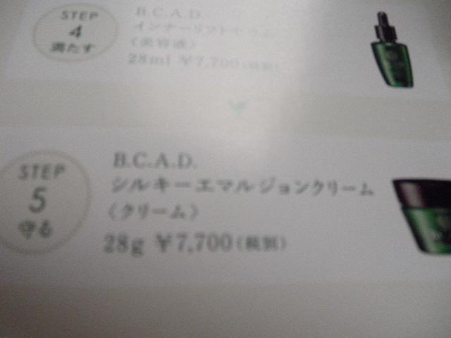 P3281223.jpg