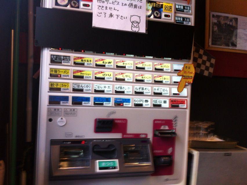 201501尾壱家券売機
