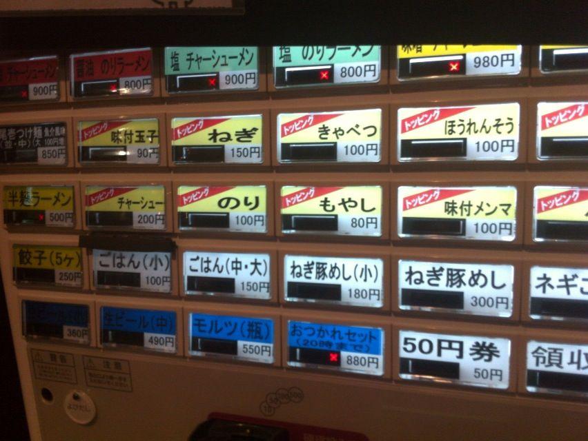 201502尾壱家券売機1