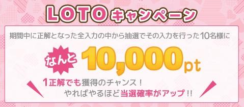 げん玉・タイピング工場LOTOキャンペーン