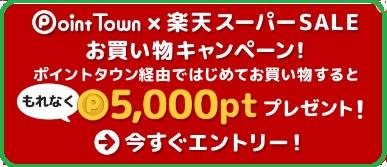 ポイントタウン・楽天スーパーセールお買い物キャンペーン