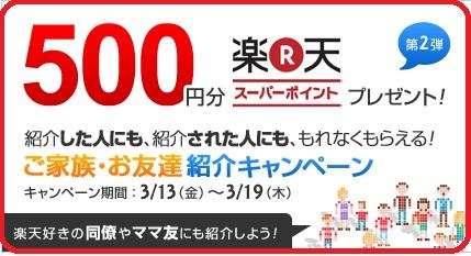 ハピタス紹介キャンペーン楽天スーパーポイント500円