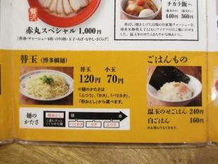 一風堂新潟 メニュー (4)