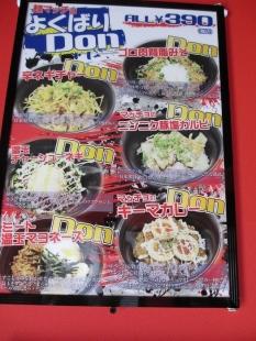 麺マッチョ新大店 メニュー (3)
