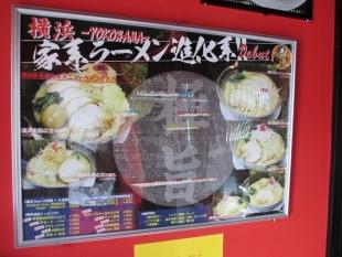 麺マッチョ新大店 メニュー (4)