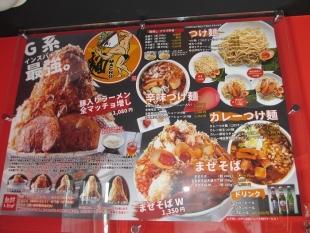 麺マッチョ新大店 メニュー (2)