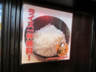 麺マッチョ新大店 メニュー (6)