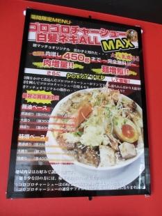 麺マッチョ新大店 メニュー (5)