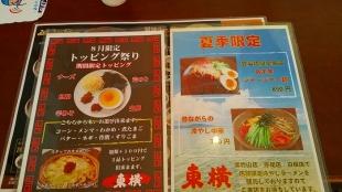 東横愛宕 メニュー (2)
