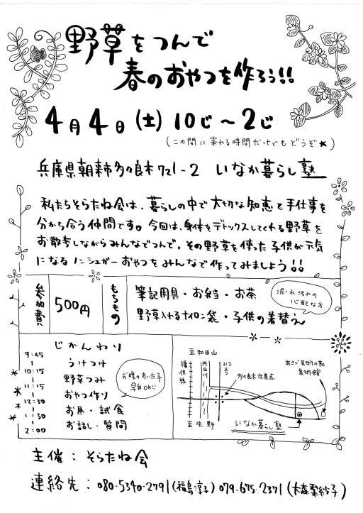 chirashi3.jpg